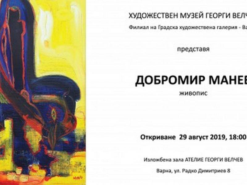 Откриват изложба на Добромир Манев – Ману