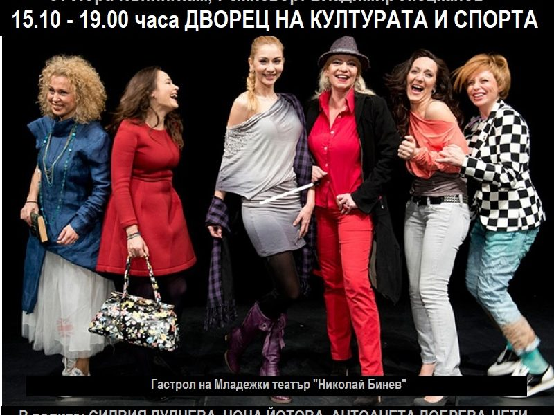 """На 15.10 в Двореца: Съзвездие от любими актриси в хитовия спектакъл """"Красиви тела"""""""