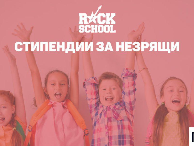 19 незрящи деца и младежи получават стипендия за интензивно музикално обучение