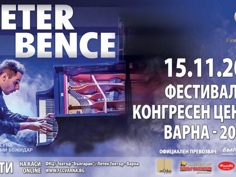 Питър Бенс – най-бързият пианист в света с голям концерт във Варна на 15.11