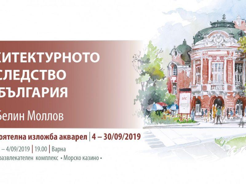 Aрх. Белин Моллов реди изложба във Варна по повод Съединението