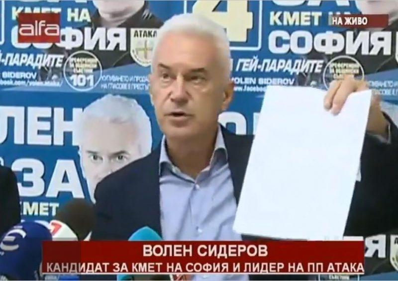 Волен Сидеров подаде оставка като депутат (видео)