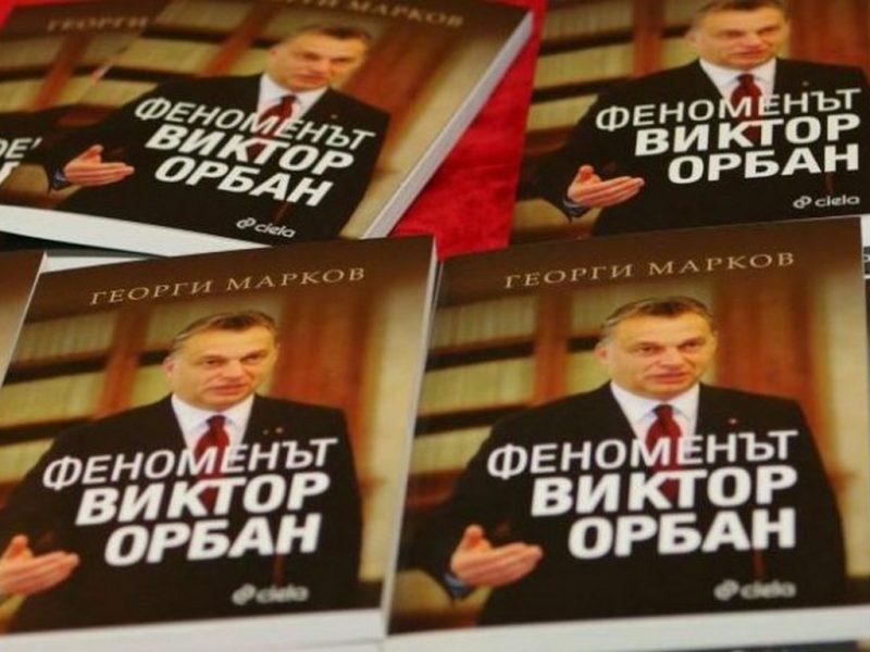 """Във Варна представят """"Феноменът Виктор Орбан"""""""