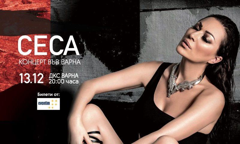 Кралицата на балканската музика СЕСА с грандиозен концерт във Варна на 13 декември