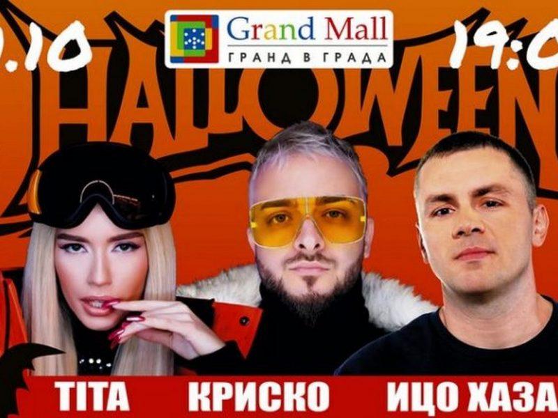 Криско, Тита и Ицо Хазарта пеят на Хелоуин в Grand Mall