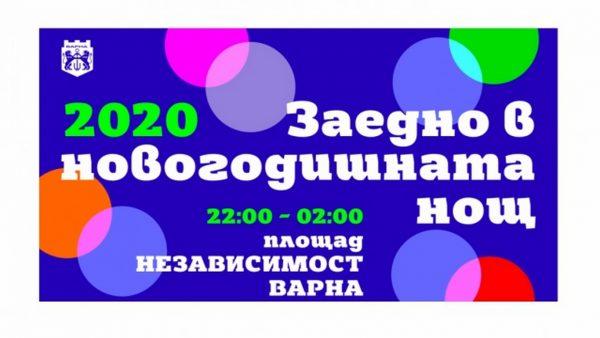 И тази година голям концерт за ЧНГ на площада във Варна