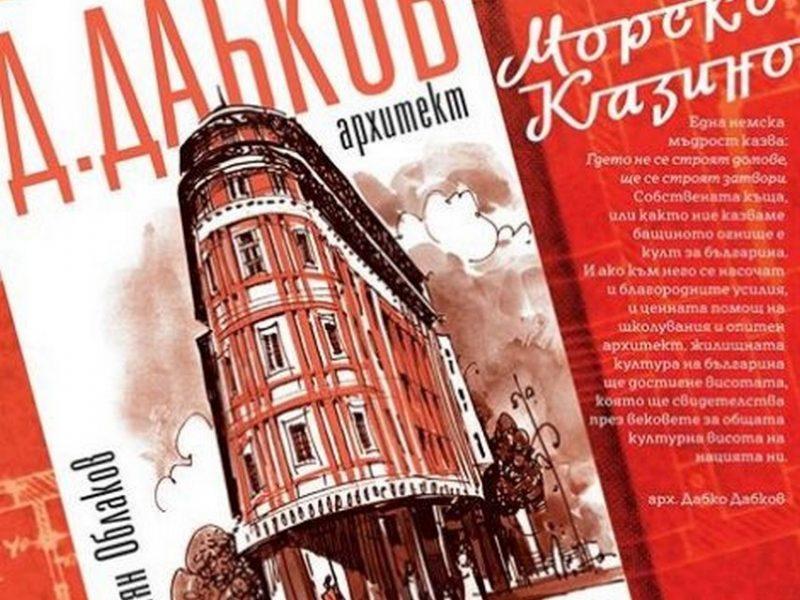 """Християн Облаков представя утре новата си книга """"Д. Дабков Архитект"""""""