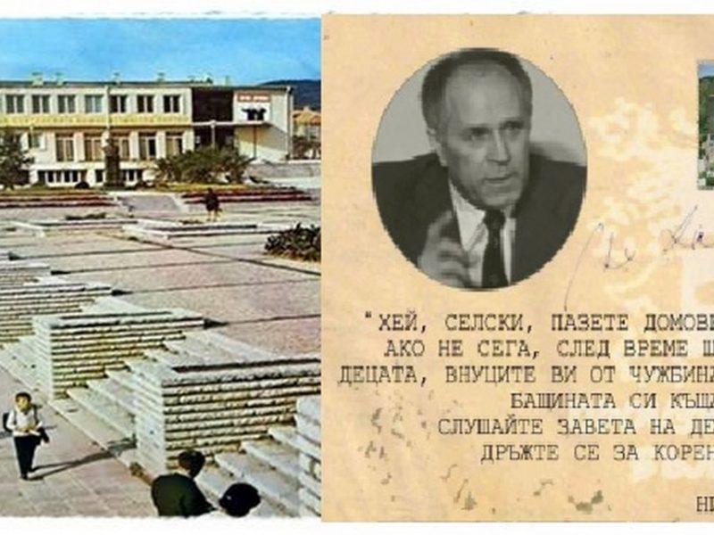 Николай Хайтов е редактирал книга за Аксаковския край – обичаи и минало