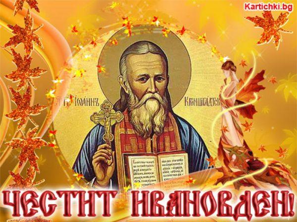 От кал да е – Иван да е! Честит празник! Празнуват повече от 370 000 българи. Да са честити!