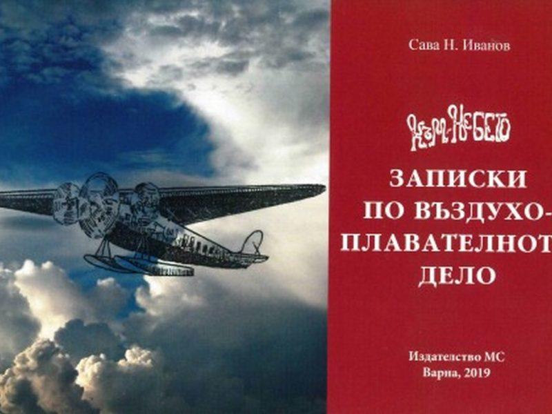 Историческа книга за световната и българска авиация вече е на варненския пазар