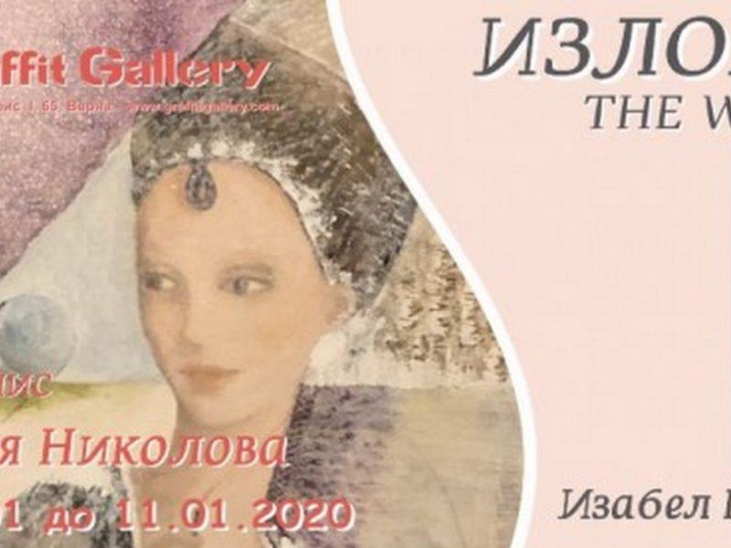 """Откриват """"нежна"""" изложба на две дами в галерия """"Графит"""""""