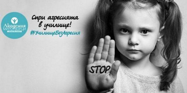 """Академия """"Миротворци"""" тръгва от Варна в битка с агресията в училище, да ги подкрепим!"""