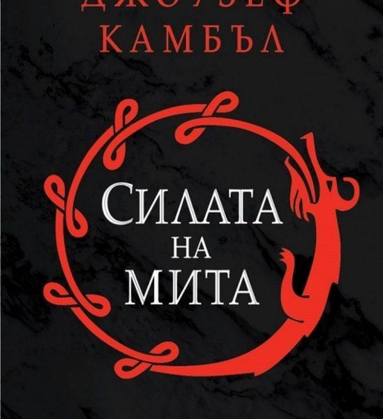 """""""Силата на мита"""" на Джоузеф Камбъл – полезна и отрезвяваща"""
