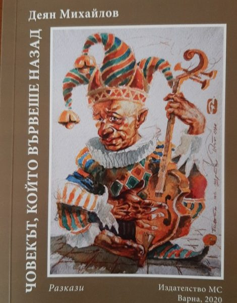 Варненски журналист представя днес новата си книга с разкази