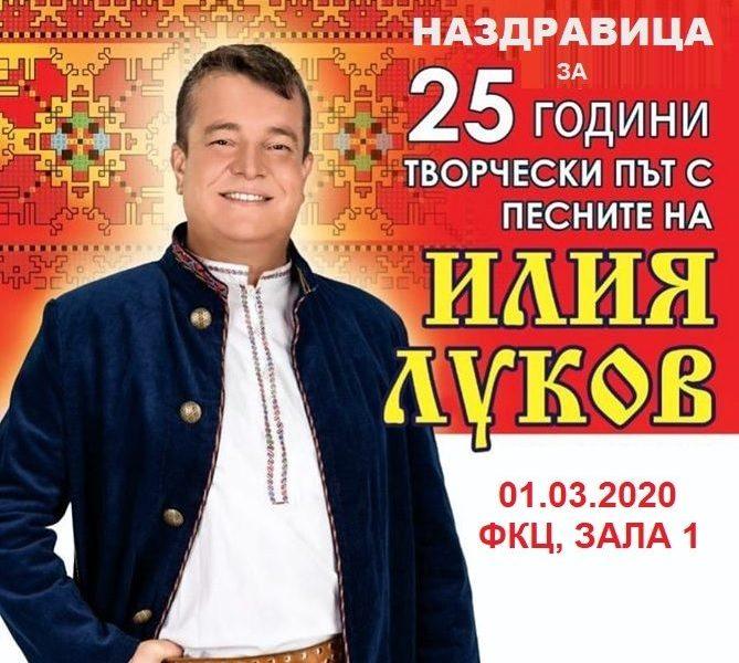 """Илия Луков в голям концерт на 01.03 във Варна! """"Наздравица за 25 г. с песните на Илия Луков"""""""