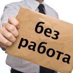 """""""Гиг"""" икономиката – шанс за безработните по време на криза"""