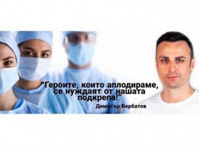 """Български лекарски съюз организира кампания за дарения """"За героите в бяло"""""""