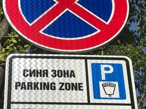 """Удължават срока за абонамент за локално паркиране за """"синята зона"""" на Варна"""