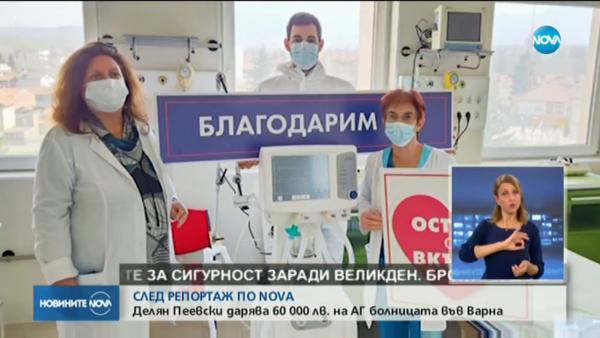 Делян Пеевски дари 60 000 лв. на АГ болницата във Варна (ВИДЕО)
