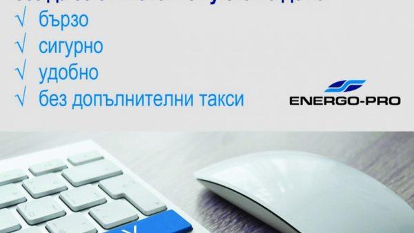 Във Варна ще можем да плащаме тока и през сайта на Енергото