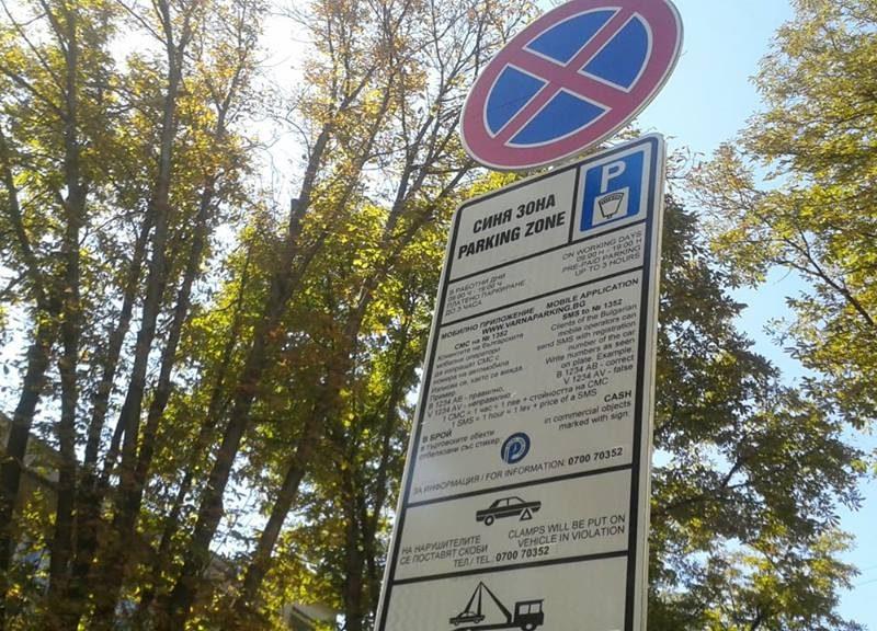 Около 200 000 лв. са пропуснатите ползи от синята зона във Варна до момента