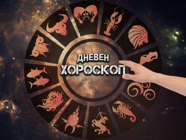 Хороскоп за 28 април: Трансформация за Стрелците, добри сделки за Козирозите