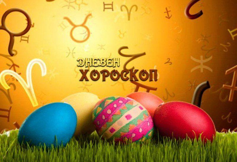 Великденски дневен хороскоп за 19 април