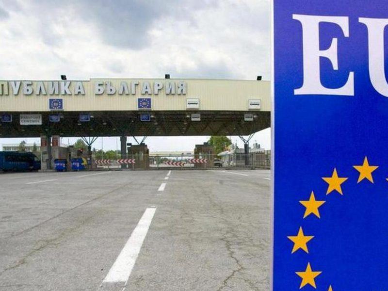 От днес отпада забраната за граждани на Шенген и ЕС да влизат в България