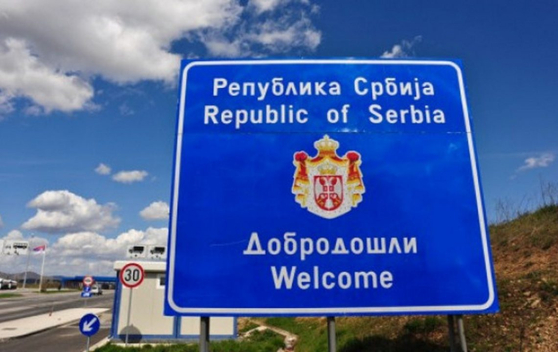 Отвориха границата ни със Сърбия