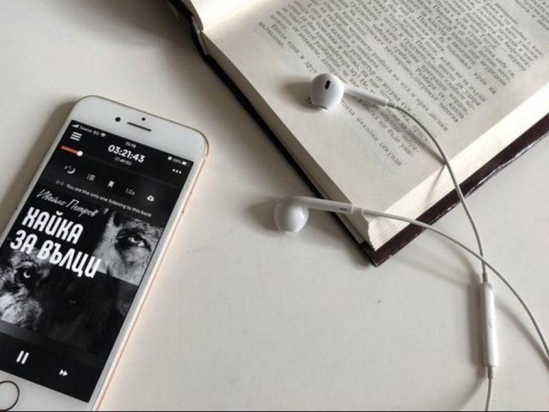 А ти коя книга слуша днес?