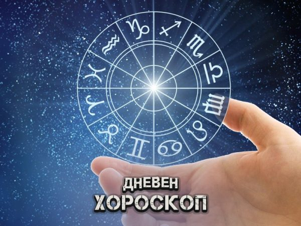 Хороскоп за 1 май: Звезден миг за Близнаците, сътресения за Раците