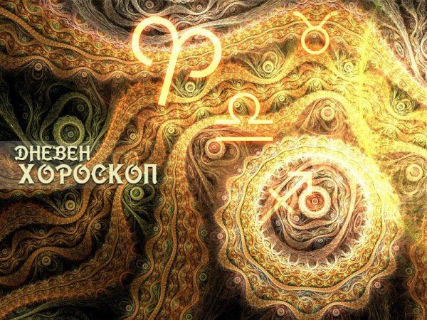 Хороскоп за 12 май: Овни – потърсете съвет, Телци – ще видите светлина в края на тунела