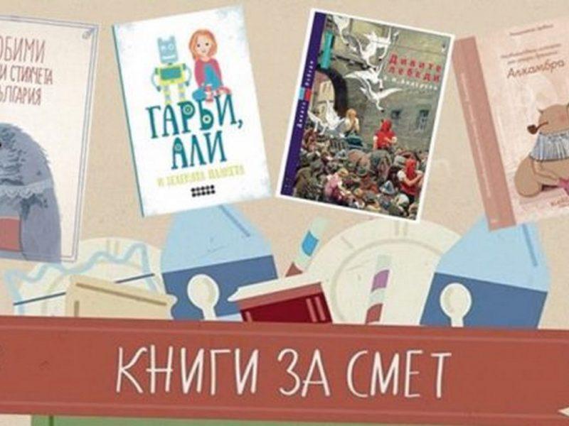 """""""Книги за смет"""" пристига във Варна"""