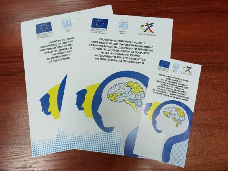 Нови социални услуги във Варна: Изграждат два нови центъра за лица с деменции