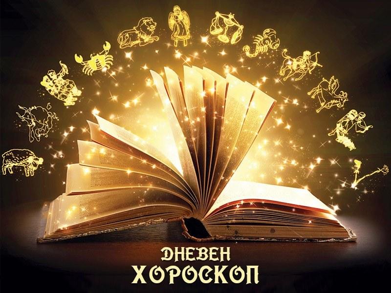 Хороскоп за 9 юни: Стрелци – бъдете решителни, Козирог – възползвайте се от прилива на любов