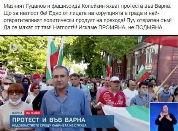 Протестиращи във Варна отвратени от Гуцанов и Копейкин, изгонили ги от шествието снощи