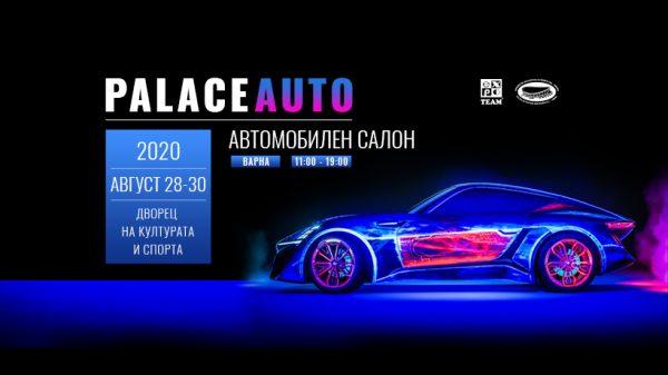 Премиерни автомобили акостират в морската столица, предстои първият и най-голям салон за 2020
