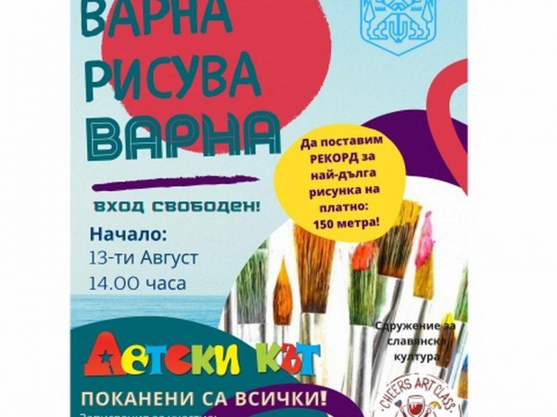 Във Варна ще поставят рекорд за най-дълга рисунка