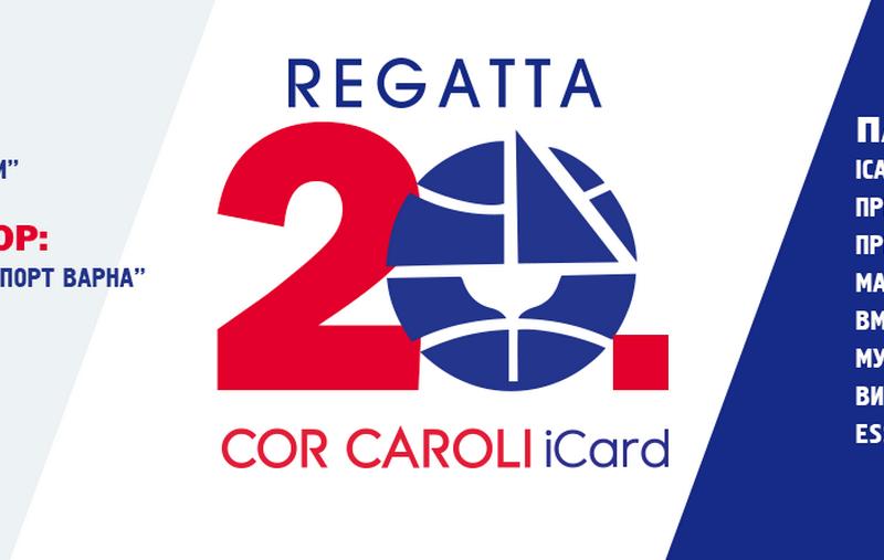 """20-о юбилейно издание на международната регата """"Cor Caroli iCard"""""""