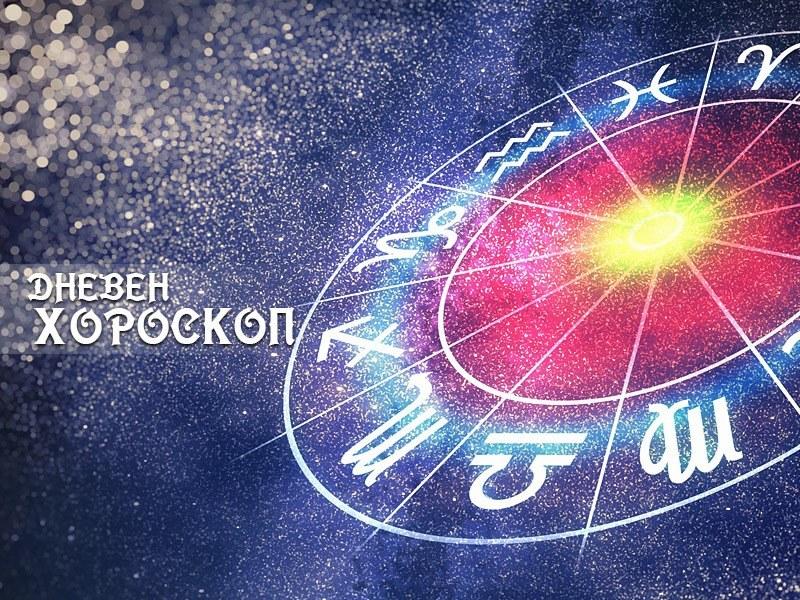 Хороскоп за 8 август: Стрелци – късметът ще ви помогне, Козирози – разчупете визията си