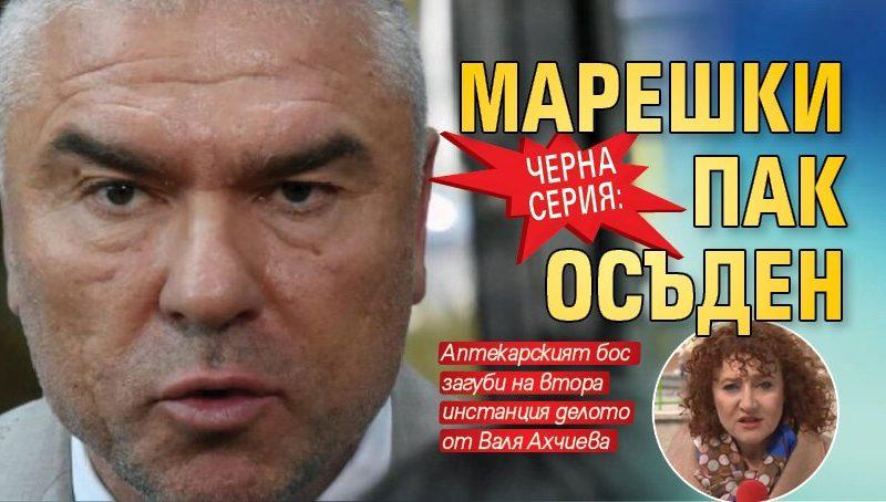 ЧЕРНА СЕРИЯ: Марешки осъден и от Валя Ахчиева