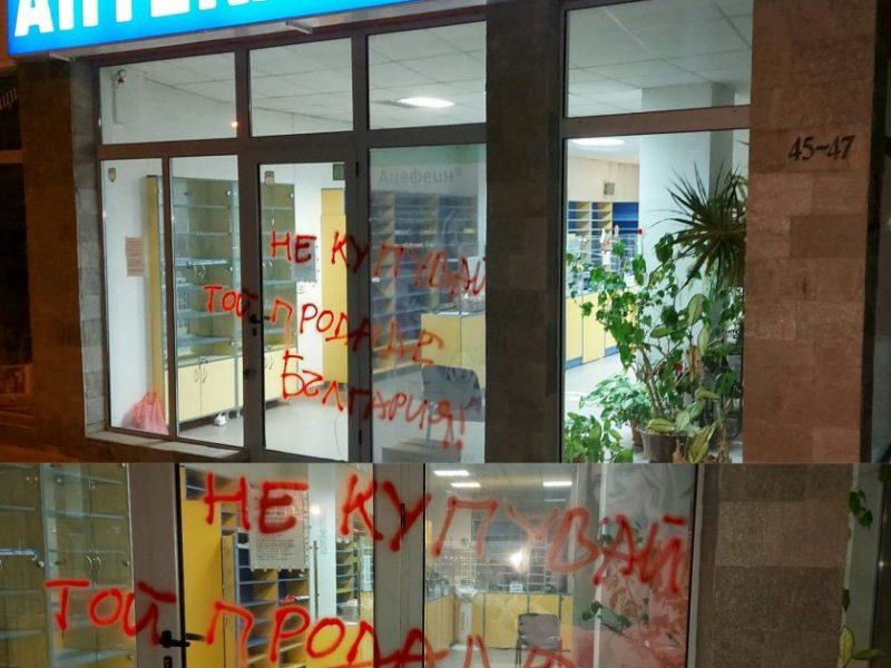 Атакуваха със спрей аптека на Марешки