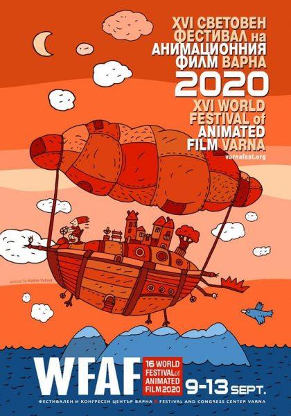 XVI Световен фестивал на анимационния филм ще се проведе във Варна