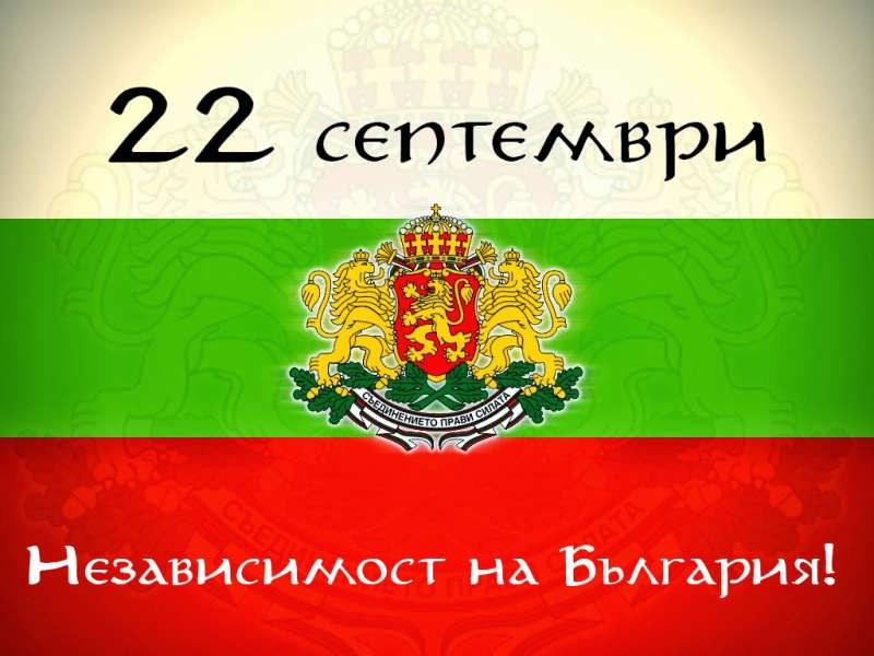 Празнуваме независимостта на България!