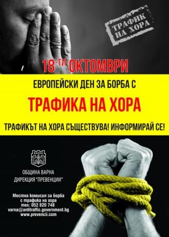 Във Варна започва кампания по повод Европейския ден за борба с трафика на хора