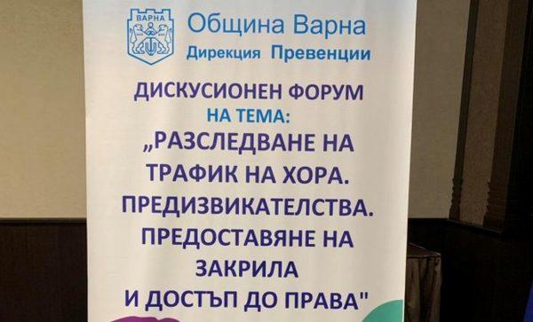Пореден дискусионен форум във Варна на тема разследване на трафик на хора