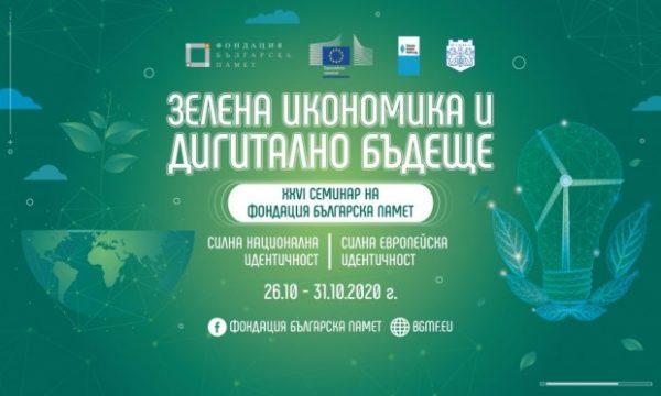 Фондация Българска Памет събира българчета от 6 държави на семинар край Варна