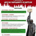 """Читалището в район """"Вл. Варненчик"""" организира събития за Деня на народните будители"""
