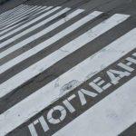 150 лв. глоба за псувни по полицаи във Варна и спиране на пешеходна пътека