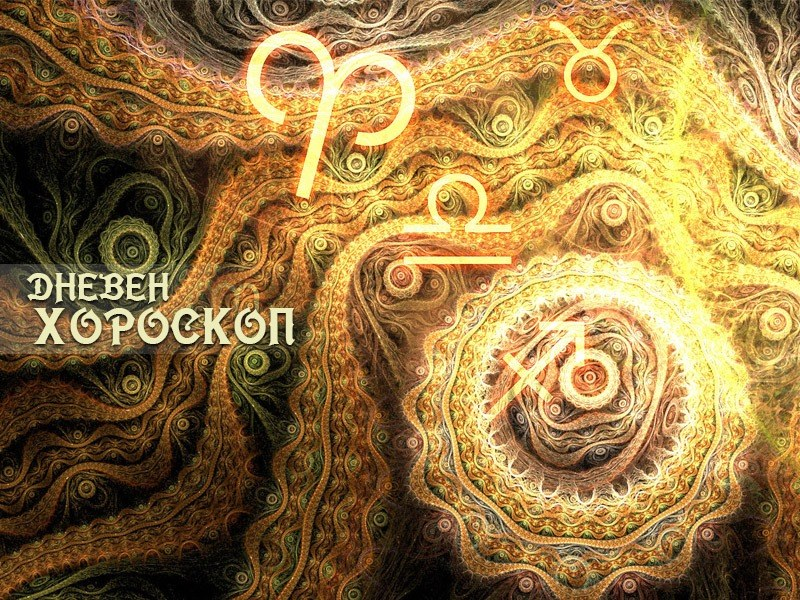 Хороскоп за 13 октомври: Тревоги и напрежение за Везните, притеснения за Скорпионите